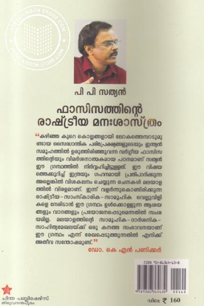 back image of Fasicathinte Rastreeya Manasasthram