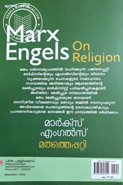 back image of ഫിദല് കാസ്ട്രോ മതത്തെപ്പറ്റി