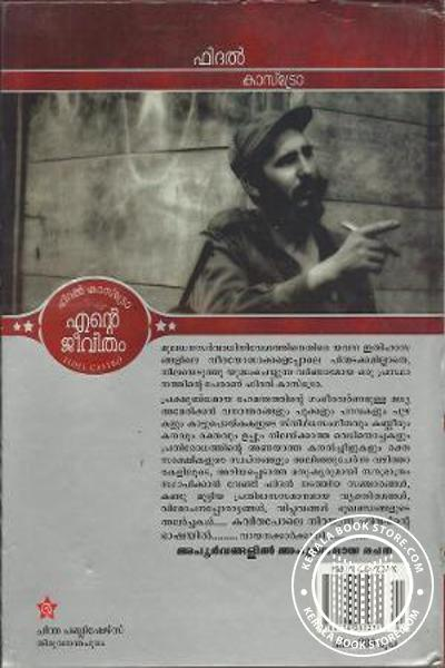 back image of Fidel Castro Entee Jeevitham