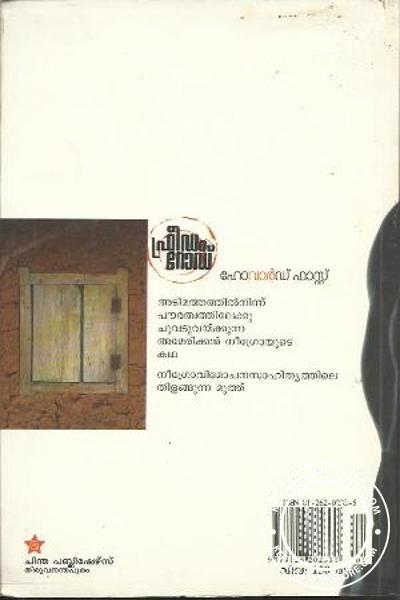 back image of ഫ്രീഡം റോഡ്