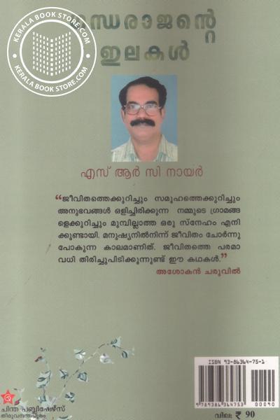 back image of Gandharajante Ilakal
