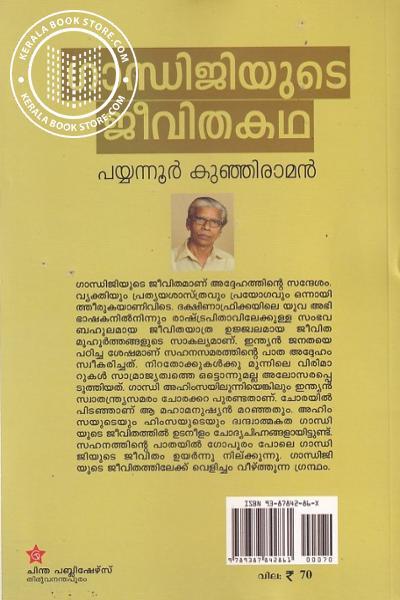 back image of ഗാന്ധിജിയുടെ ജീവിതകഥ