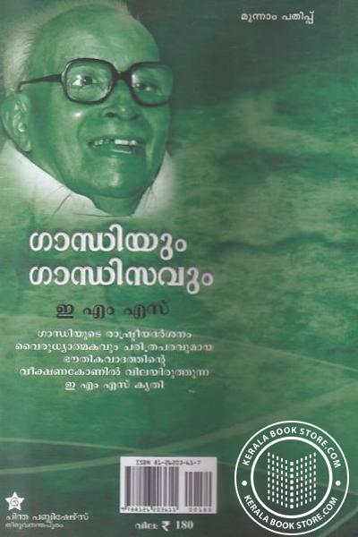 back image of Gandhiyum Gandhisavum