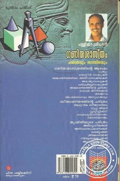 back image of Ganitha Sasthram