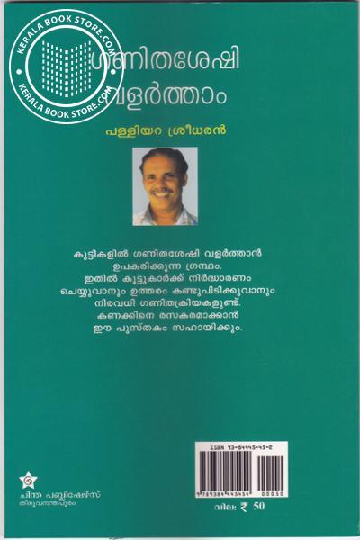 back image of Ganithaseshi Valarthaam