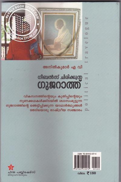 back image of ഗീബല്സ് ചിരിക്കുന്ന ഗുജറാത്ത്