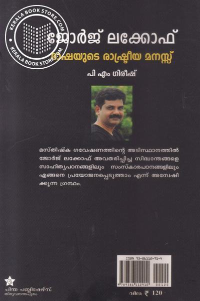 back image of George Lakoff Bhashayude Rashtreeya Manasu
