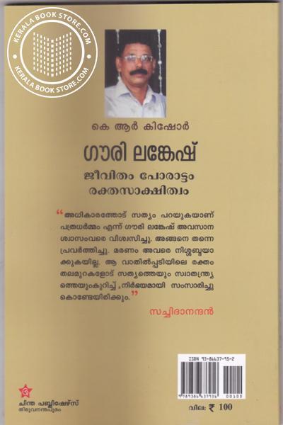 back image of Gowri Lankesh Jeevitham Poraattam Rakthasakshithwam