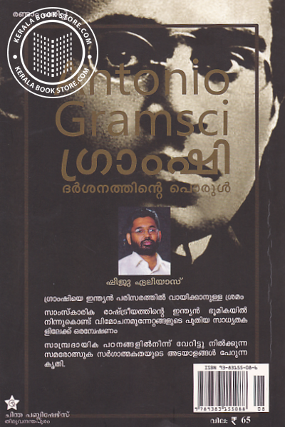 back image of Graamshic Darshanatthinte Porul