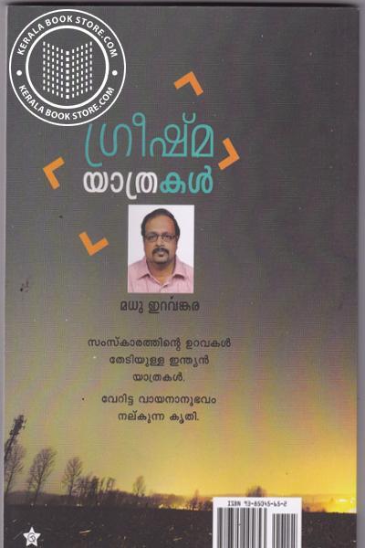 back image of ഗ്രീഷ്മ യാത്രകള്