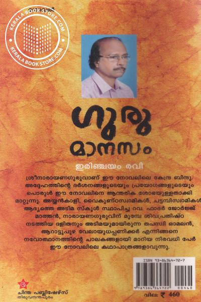 back image of Guru Manasamm