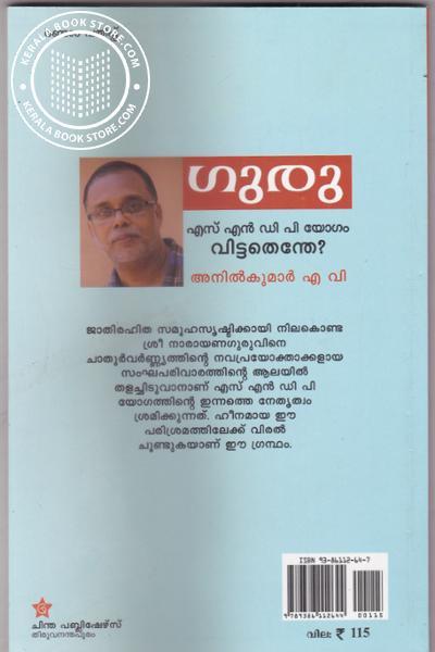 back image of Guru SNDP Yogam Vittathendhe