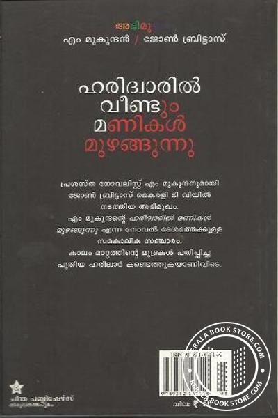 back image of Haridvaill Veendum Manikal Muzhangunnu