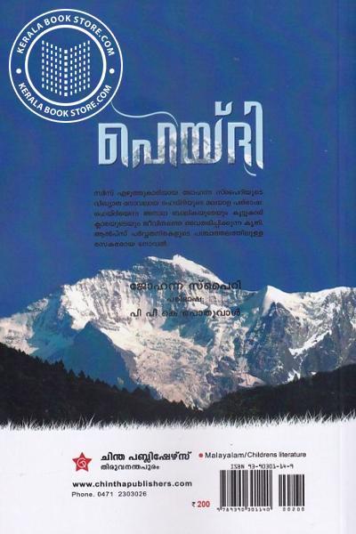 back image of ഹെയ്ദി
