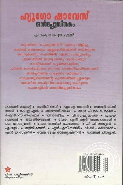 back image of ഹ്യൂഗോഷാവോസ് ഓര്മപുസ്തകം