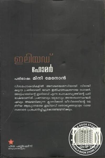 back image of ഇലിയഢ്