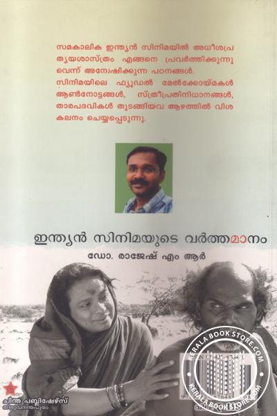 back image of ഇന്ത്യന് സിനിമയുടെ വര്ത്തമാനം
