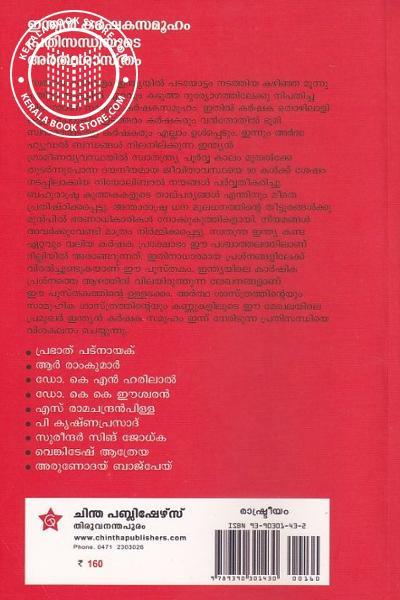 back image of ഇന്ത്യന് കര്ഷക സമൂഹം പ്രതിസന്ധിയുടെ അര്ത്ഥ ശാസ്ത്രം