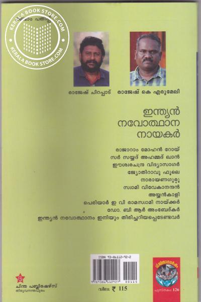 back image of Indian Navodhanan Nayakan
