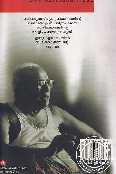 back image of ഇന്ത്യന് സ്വാതന്ത്ര്യസമര ചരിത്രം - ഇ എം എസ്