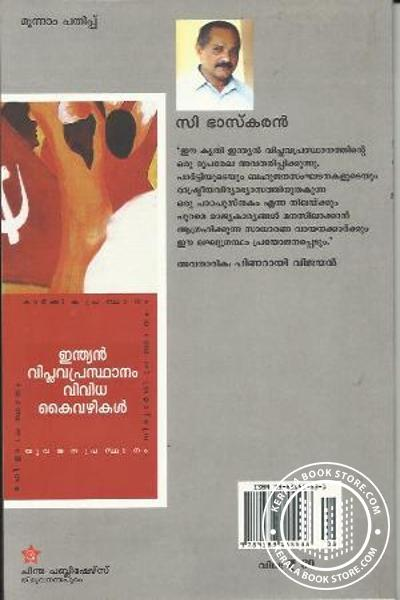 back image of Indian Viplava Prasthanam Vividha Kai Vazhikal