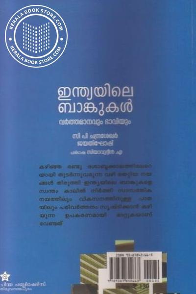 back image of Indiayile Bankukal Varthamanavum Bhaviyum