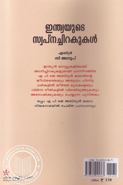 back image of Indiayude Swapnachirakukal
