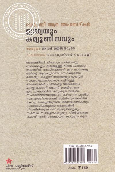 back image of Indiayum Communisavum