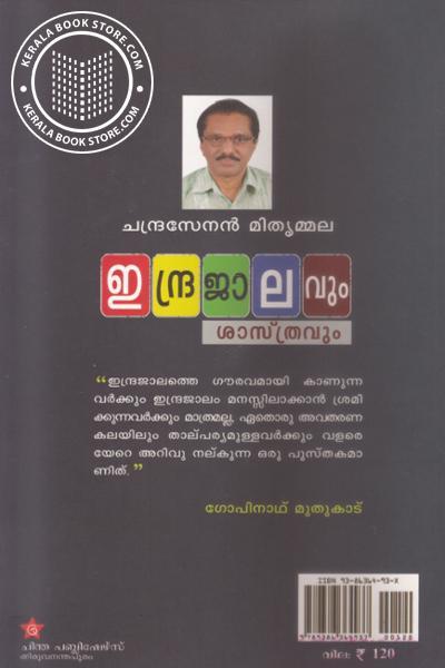 back image of Indrajalavum Sastravum