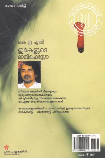 back image of Irakalude Manifesto