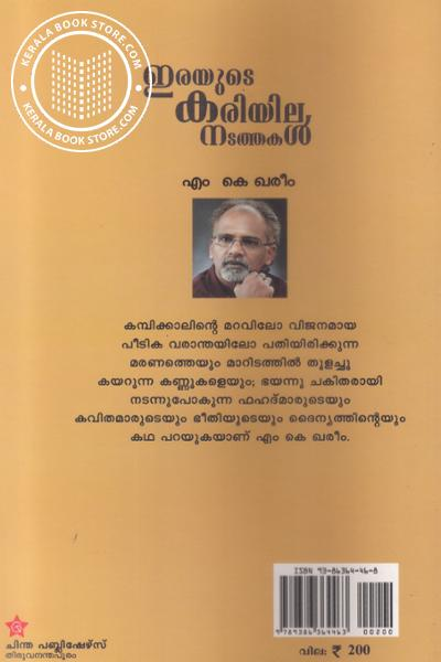 back image of Irayude Kariyila Nadathakal