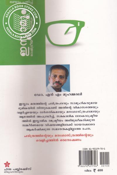 back image of Islaamum Rashtreeya Islaamum