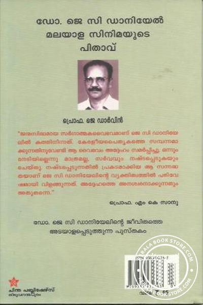 back image of ജെ സി ഡാനിയേല് മലയാള ഭാഷയുടെ പിതാവ്