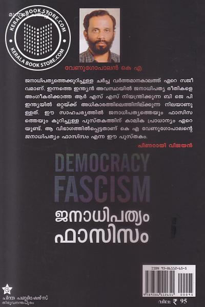 back image of Janadhipathyam Fascism