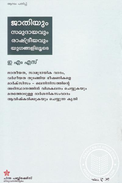 back image of ജാതിയും സമുദായവും രാഷ്ട്രിയവും യുഗങ്ങളിലൂടെ