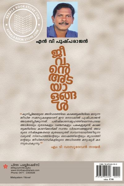 back image of ജീവന്റെ അടയാളങ്ങള്