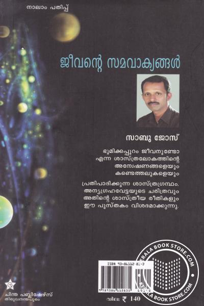back image of Jeevante Samavaakyangal