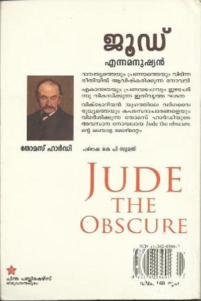 back image of ജുഡ് എന്ന മനുഷ്യന്