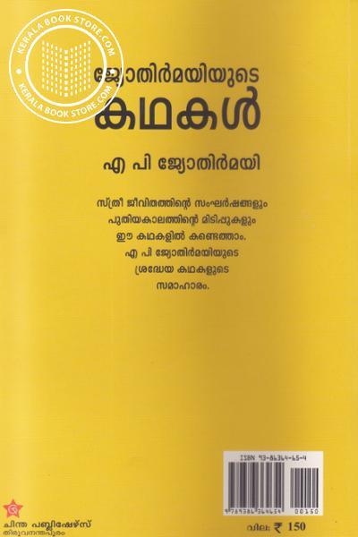 back image of Jyothirmayiyude Kadakal