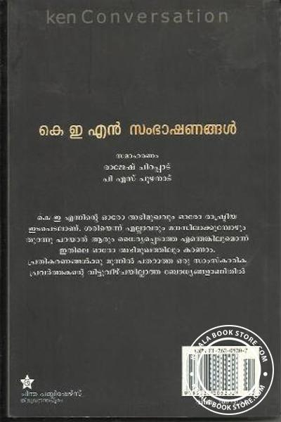 back image of കെ ഇ എന് സംഭാഷണങ്ങള്