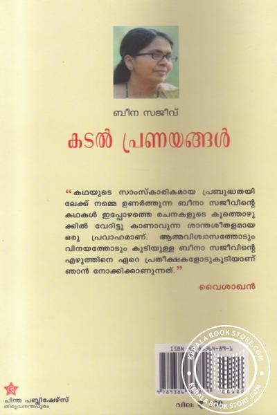 back image of Kadal Pranayangal