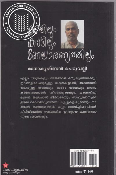 back image of Kadalilum kattilum Manalaranyathilum