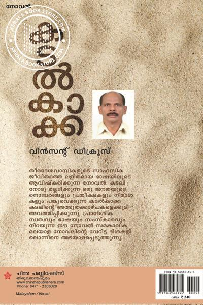 back image of കടല്കാക്ക