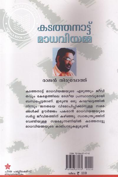 back image of കടത്തനാട്ട് മാധവിയമ്മ
