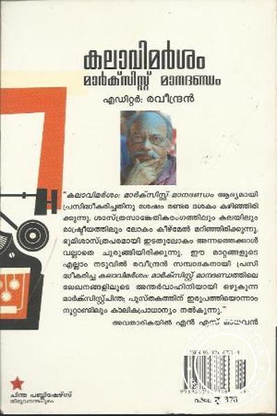 back image of Kala Vimarsanam Marxist Manadandam