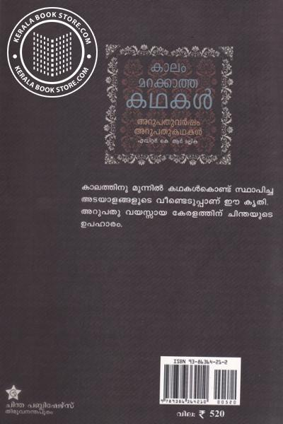 back image of Kalam Marakkatha Kathakal