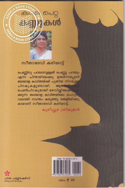 back image of Kalam Petta Kannukal