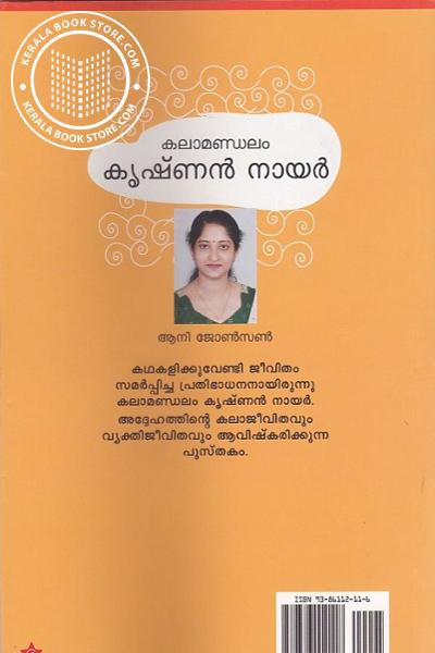 back image of Kalamandalam Krishnan Nair