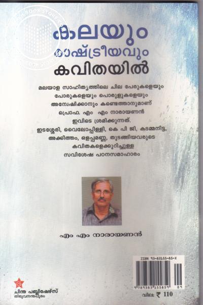 back image of Kalayum Rashtriyavum Kavithayil