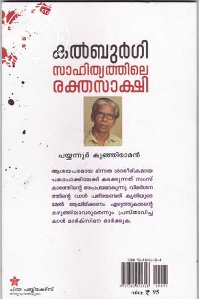 back image of Kalburgi Sahithyathile Rakthasakshi